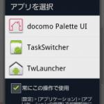 TaskSwitcher:Android(アンドロイド)のタスクを切り替え。マルチタスクでアプリを複数起動して切り替える人に必須アプリ。