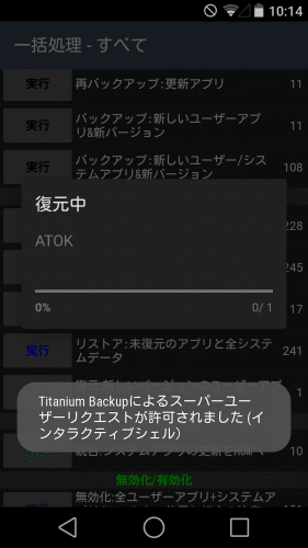 titanium-backup-android-l13