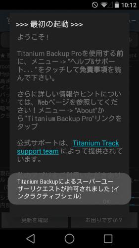 titanium-backup-android-l7