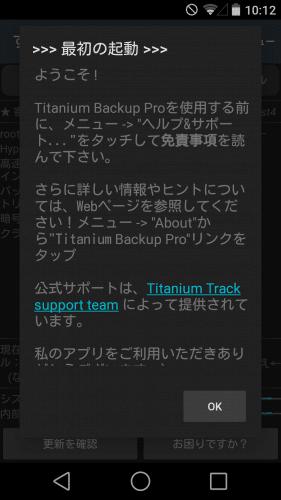 titanium-backup-android-l8