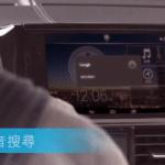 TOYOTAがNexus7(2013)をドッキングできる車載システムを発表。NFCでペアリングしてスマホの音楽をBluetooth経由で再生したり、車載システム最適化されたUIで音声コマンドを活用したナビや予定の確認などが可能。