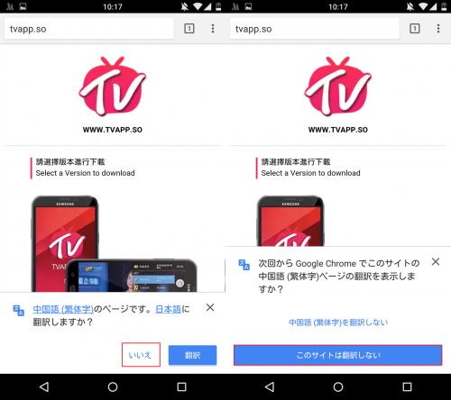tv-android-tvapp1