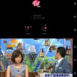 Androidスマホで日本のテレビを無料視聴できるアプリまとめ