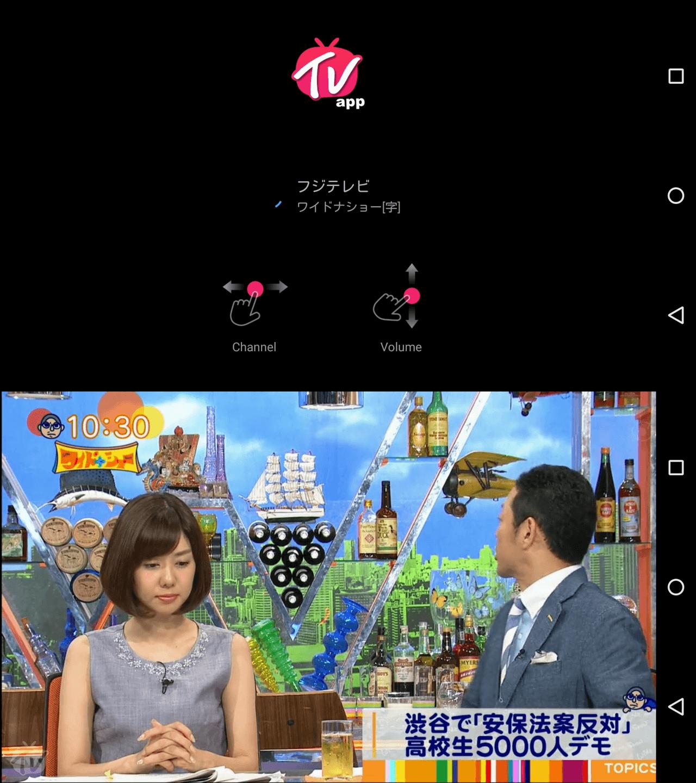 テレビ リアルタイム で スマホ を 見る 方法