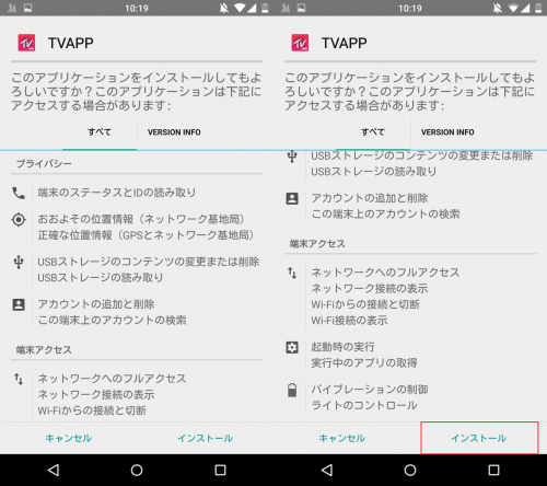 tv-android-tvapp4