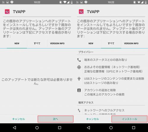tv-android-tvapp8