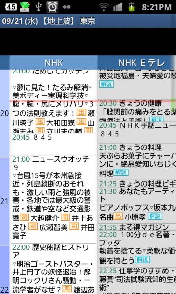 【 年】テレビ番組表 おすすめアプリランキン …