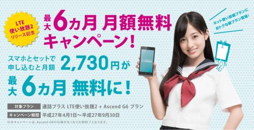 u-mobile-campaign