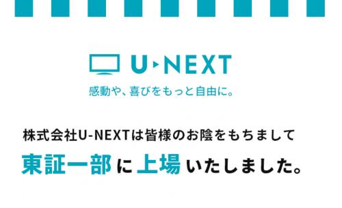 u-mobile-campaign2