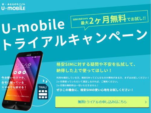 u-mobile-campaign21