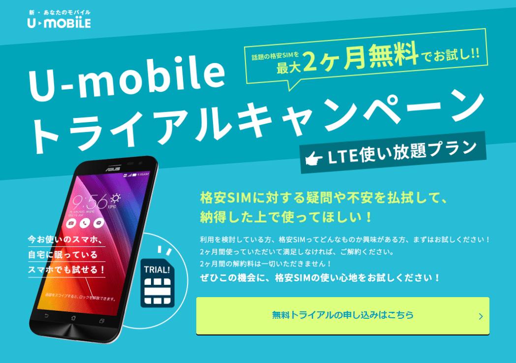u-mobile-campaign7
