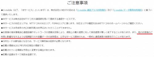 u-mobile-data-unlimited1
