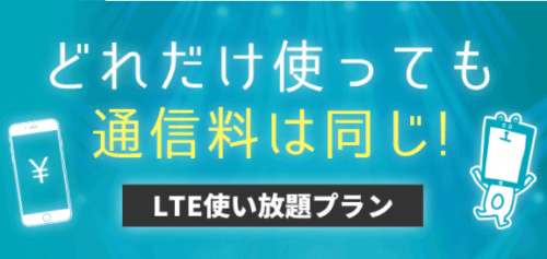 u-mobile-data-unlimited2