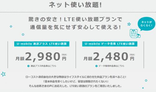 u-mobile-lte-unlimited