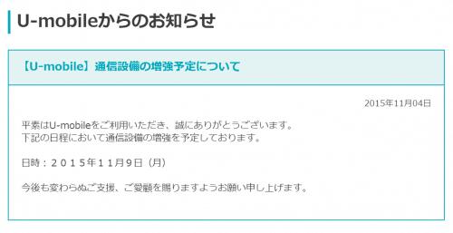 u-mobile-network