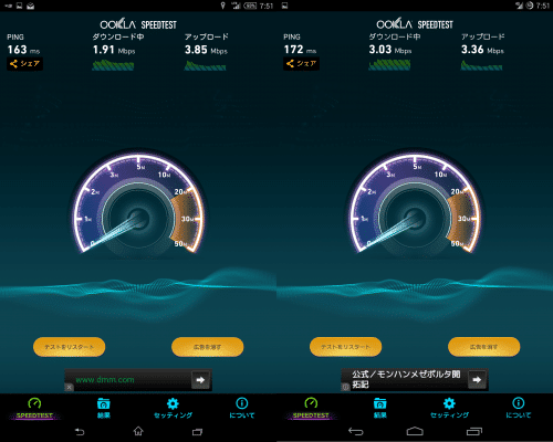 u-mobile-plala-speed-comparison7