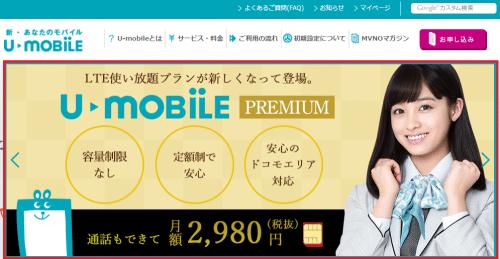 u-mobile-premium0