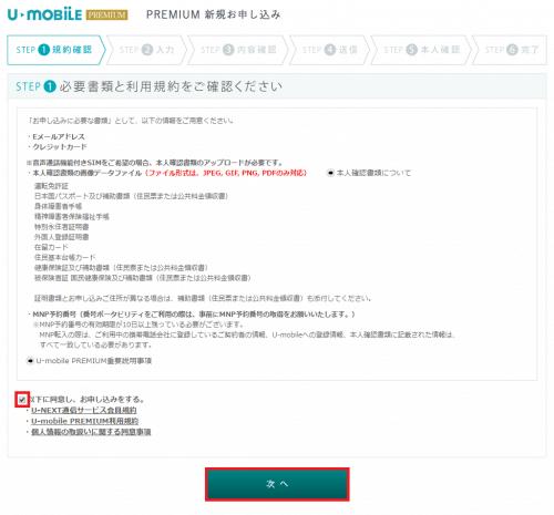 u-mobile-premium1