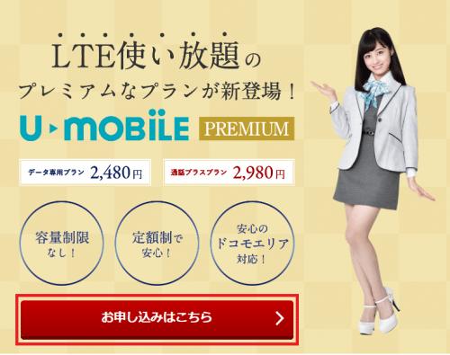 u-mobile-premium1.1