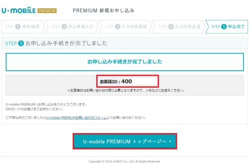 u-mobile-premium10