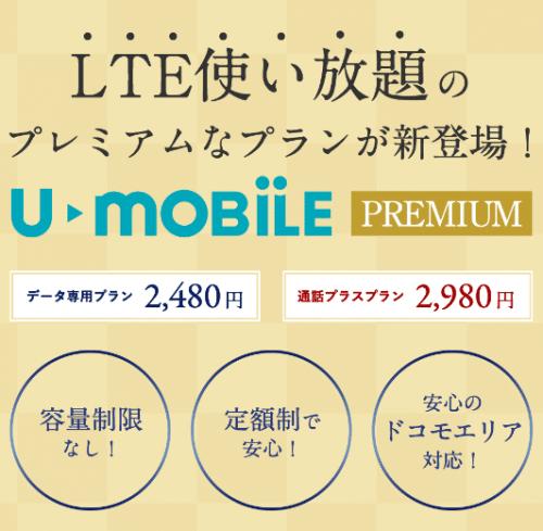u-mobile-premium11