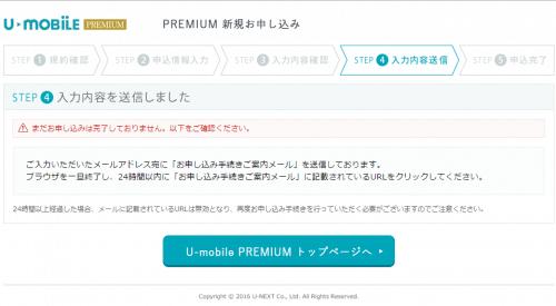 u-mobile-premium7