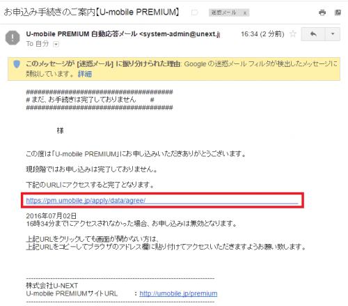 u-mobile-premium9