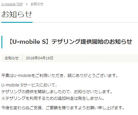 u-mobile-s-ios-tethering1