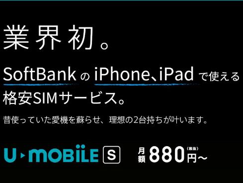 u-mobile-s