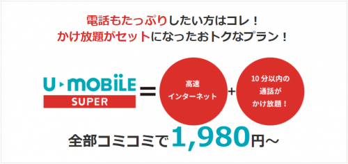 u-mobile-super-logo