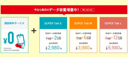 u-mobile-super10