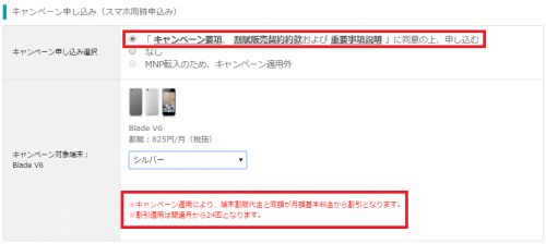 u-mobile-super11