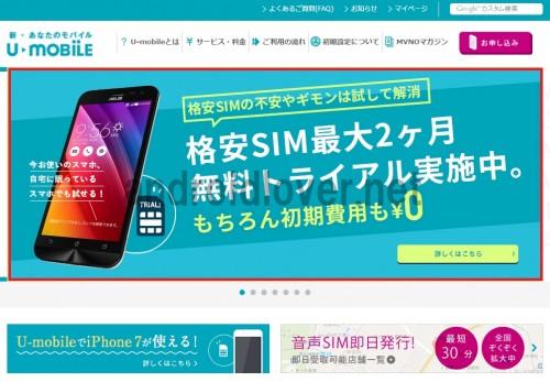 u-mobile-trial-campaign0_GF