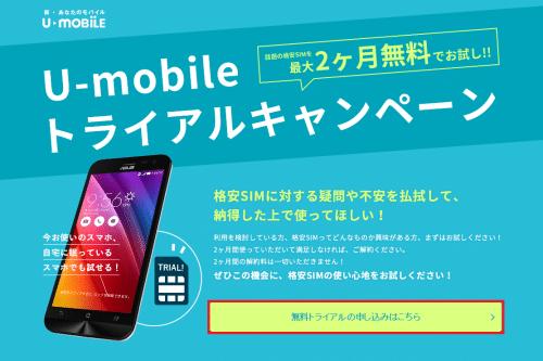u-mobile-trial-campaign1