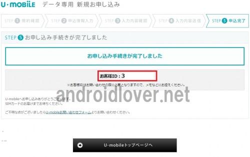 u-mobile-trial-campaign11_GF