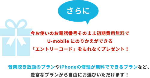 u-mobile-trial-campaign14