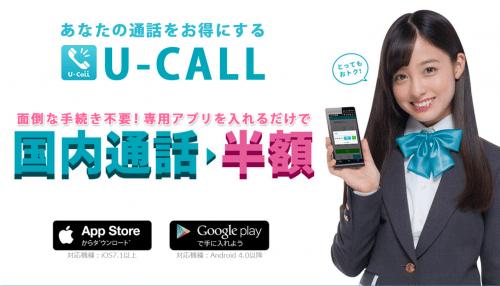 u-mobile-u-call
