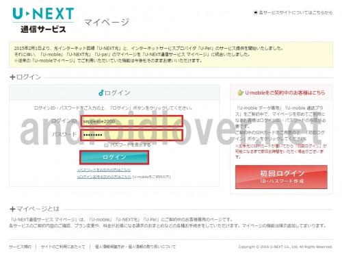 u-next-wi-fi12