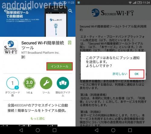u-next-wi-fi18