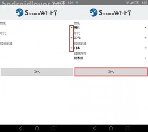 u-next-wi-fi20