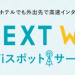 U-mobileのWiFiスポット「U-NEXT Wi-Fi」の申込と設定方法まとめ