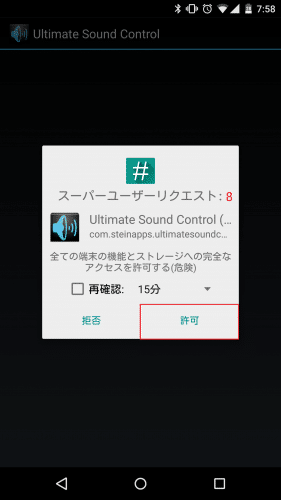 ultimate-sound-control1