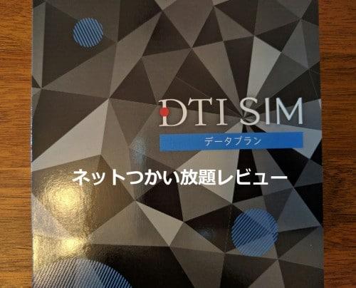 DTI SIM「ネットつかい放題」の詳細と速度レビュー