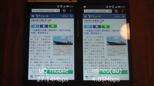 uq-mobile-mineo-taikan1