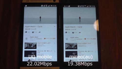 uq-mobile-mineo-taikan10