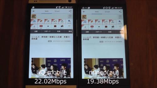 uq-mobile-mineo-taikan11