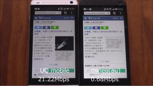 uq-mobile-mineo-taikan3