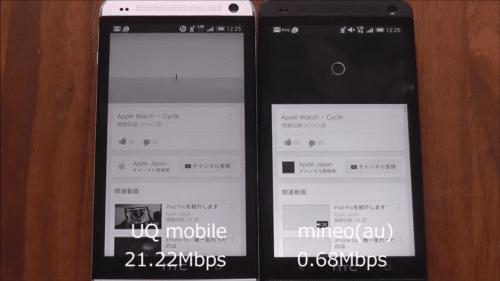 uq-mobile-mineo-taikan4