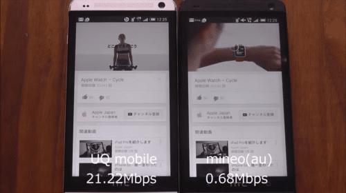 uq-mobile-mineo-taikan5