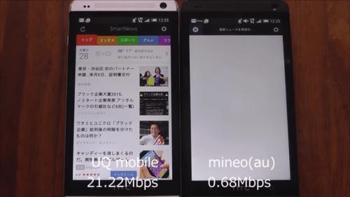 uq-mobile-mineo-taikan6